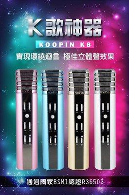 【免運】臺灣製造 保固一年 KOOPIN K8 立體聲 K歌神麥 麥克風 支援K歌軟體 偶像K吧 個人行動KTV