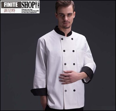 Finite-菲尼特-餐飲飯店酒店食堂後廚房廚師工作服裝長袖雙排扣職業裝男女秋冬款
