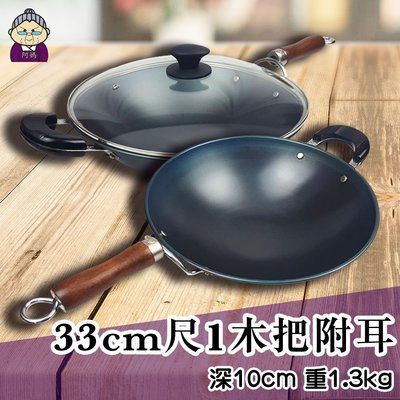 阿媽牌生鐵鍋 33cm尺1【木杷附耳】含【強化玻璃蓋】$1500 ~傳統炒菜鍋
