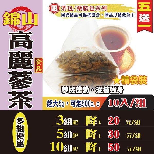 【韓國高麗蔘茶✔10入】買5送1║紅棗 枸杞 人參茶 人蔘茶║滋補強身 養身茶飲 隨身茶包 三角立體茶 沖泡茶