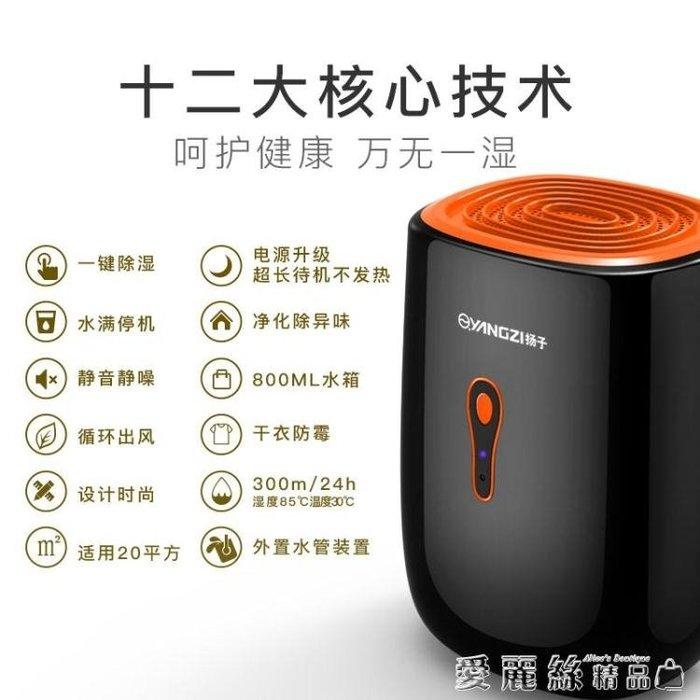 除濕器家用臥室小型抽濕機靜音地下室抽濕器干燥機吸濕除濕機 220V 尚美優品