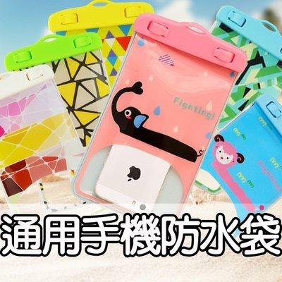 手機防水袋防水套手機套 可愛卡通動物 玩水衝浪 IPHONE6S A8 A9 Z5 S7 NOTE5 J7