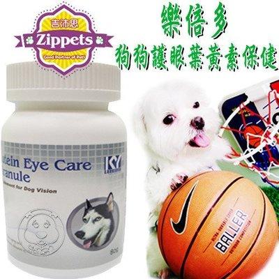 【🐱🐶培菓寵物48H出貨🐰🐹】吉沛思Zippets》樂倍多狗狗護眼葉黃素保健粉狀顆粒80g 特價320元
