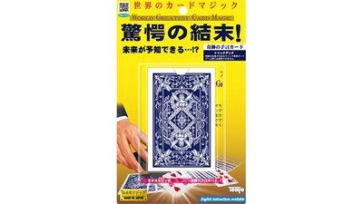 [fun magic] 天洋魔術道具 Super Prediction Card teny magic 天洋超級預言牌