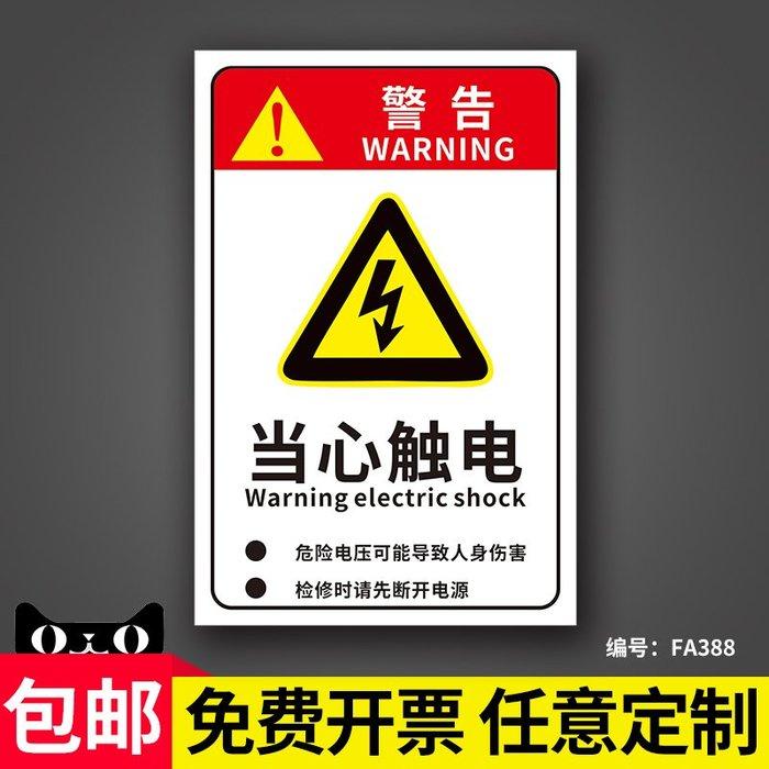 聚吉小屋 #5件起發當心觸電安全警示標識標志牌高壓有點危險車間安全施工生產警告提示標示貼標語注意安全禁止吸煙貼紙定制定做