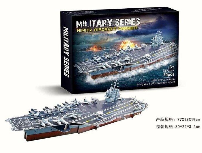 【玩具大亨】美國尼米茲號航空母艦3D立體拼圖,現貨供應中,工廠出貨、價格合理、品質保證!再送拼圖一張!