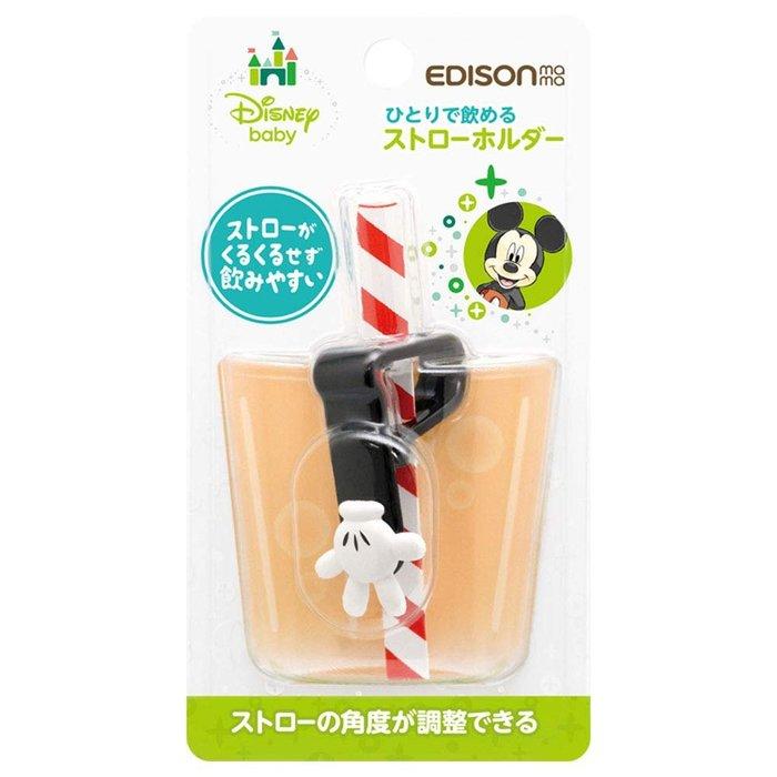 【東京速購】日本代購 EDISON 吸管固定夾 吸管夾 米奇手套