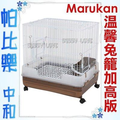 ◇帕比樂◇日本Marukan兩尺溫馨兔籠加高版MR-996, 透明下開前門,左右方皆有側開門.貂籠