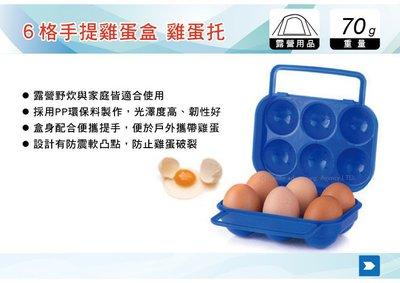 ||MyRack|| 戶外6格雞蛋盒 蛋托 手提便攜式雞蛋保護托 無污染PP環保料 野餐防碎塑料 绿 粉 橙 藍 四色