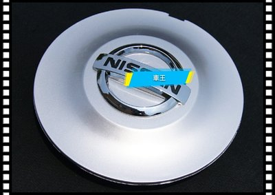 【車王汽車精品百貨】Nissan Teana 輪胎蓋 保護蓋 鋁圈蓋