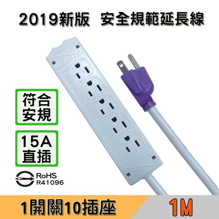 ~協明~ 安全插座 10孔延長線 - 台灣製造 / 1公尺 / 15A / 1650W / 雙層絕緣電線 安全有保障