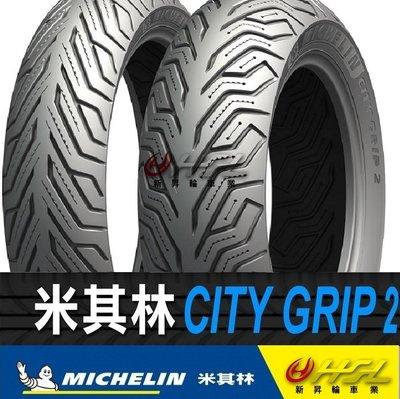 新昇輪車業 米其林 CITY GRIP SAVER 100/80-14  GOGORO 拆胎機+氮氣安裝 晴雨胎