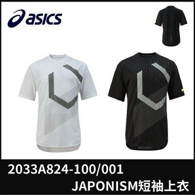 【晨興運動生活館】亞瑟士 JAPONISM 短袖上衣 2033A824-100 2033A824-001