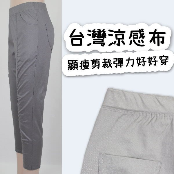 八分褲 彈力涼感布 顯瘦剪裁 魔術瘦 顯瘦雙車線 OL 台灣製 中大尺碼 原價490特價 B99