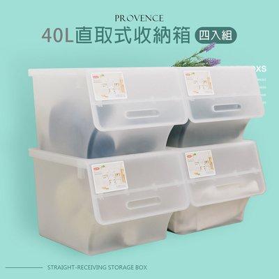 收納箱【四入】40L普羅旺直取式整理箱【架式館】HB-40/衣物收納/自由堆疊/塑膠箱/玩具箱/置物櫃/收納櫃/掀蓋式