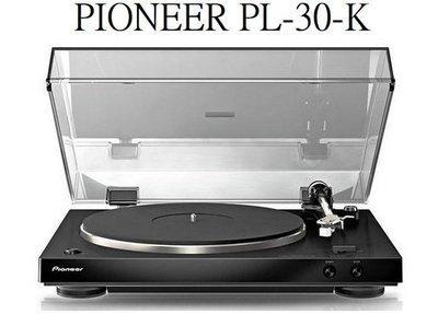 【富豪音響】高雄旗艦店 PIONEER PL-30-K 類比唱盤 黑膠唱盤 LP播放機 適用一般擴大機 現場有貨可試聽