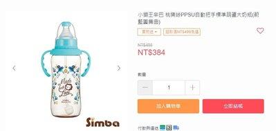 全新轉賣 小獅王 桃樂絲 PPSU自動把手標準葫蘆大奶瓶320ml(藍色)