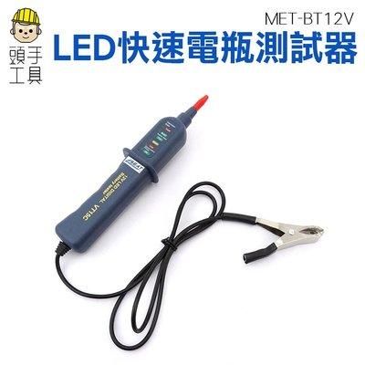 頭 具 簡易測量 迅速明繚 附電瓶夾 自帶表筆 LED 電瓶測試器