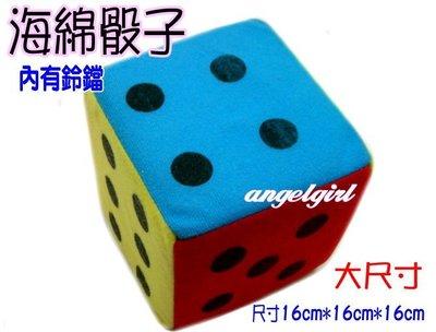 小白代購網滿千免運/玩具賭神遊戲/ 色盅 布骰子大尺寸海綿骰子 數字遊戲 海綿骰子 團康遊戲組