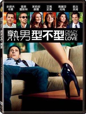 (全新未拆封)熟男型不型 Crazy, Stupid, Love DVD(得利公司貨)