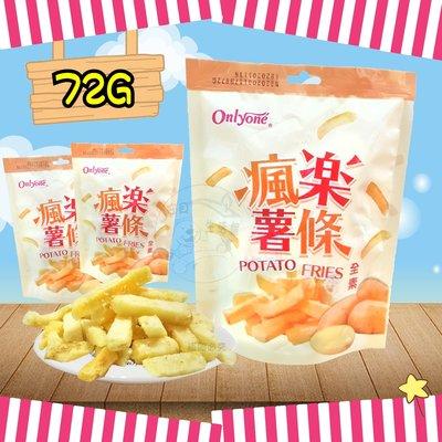 【台灣食品】海龍王 瘋樂薯條 馬鈴薯條 Potato Fries 全素薯條 (12g*6入 ) 零食 點心 團購