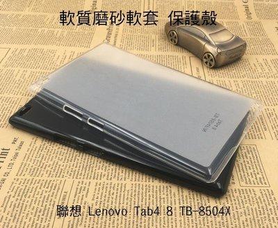 --庫米-- 聯想 Lenovo Tab4 8 TB-8504X 軟質磨砂保護殼 TPU軟套 布丁套 清水套 保護