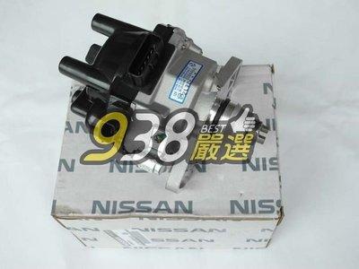 938嚴選 促銷中 NISSAN MARCH 正廠 分電盤 原廠 抖動 熄火 引擎無力 修不好 22100-41B10