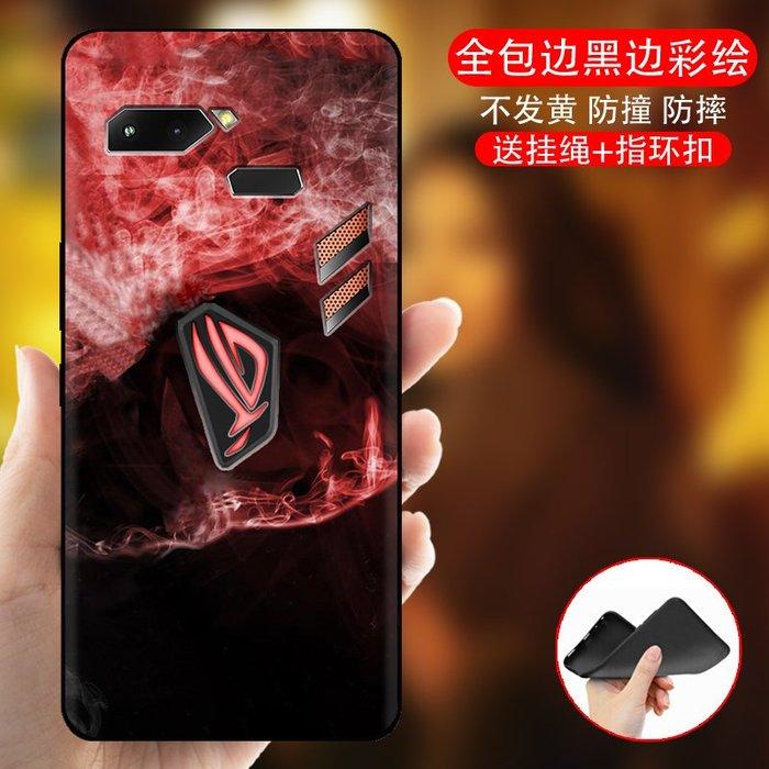 華碩 rog Phone ZS600KL 手機殼 高清彩繪 磨砂手感 防滑抗指紋 軟殼全包 防摔抗震 保護套