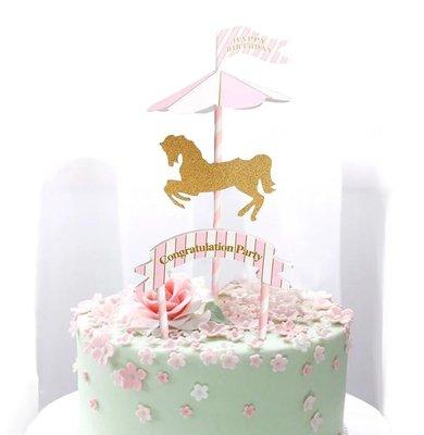 (粉色)粉彩旋轉木馬生日快樂蛋糕插牌 happy birthday 插旗 插卡 party 派對 candy bar
