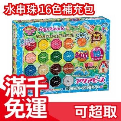 【16色補充包 AQ-259】免運 日本 EPOCH 創意 DIY 玩具 夢幻星星水串珠 禮物 ❤JP Plus+