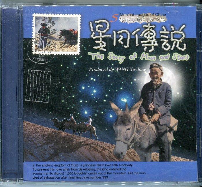 【塵封音樂盒】風潮唱片 - 少數民族印象之旅 - 星月傳說
