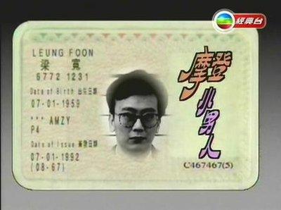【藍光電影】摩登小男人 鄭丹瑞 1992 HDTV高清版 豆瓣7.6