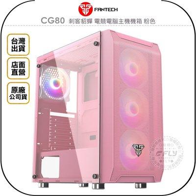 《飛翔無線3C》FANTECH CG80 刺客貂蟬 電競電腦主機機箱 粉色◉公司貨◉主機殼◉強化玻璃◉側面透光