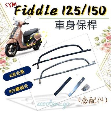 SYM Fiddle 125 150 側保桿 車身保桿 Fiddle 保桿 白鐵 消光黑 Fiddle125