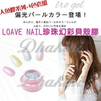 新發售~日本人氣商品~《LOAVE NAIL 珍珠幻彩貝殼膠》~人魚膠系列任選8色~可卸 LED/UV 皆可照乾