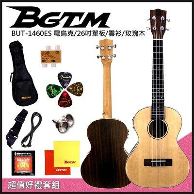 2019團購方案BGTM嚴選單板BUT-1460SE雲杉玫瑰木26吋電烏克麗麗~內建調音器-加贈8大好禮