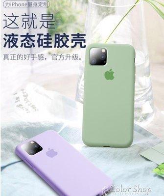 蘋果11手機殼液態矽膠iphone11pro Max磨砂軟殼iPhone xs max超薄iphonex男女ProMaxi全包xr防摔