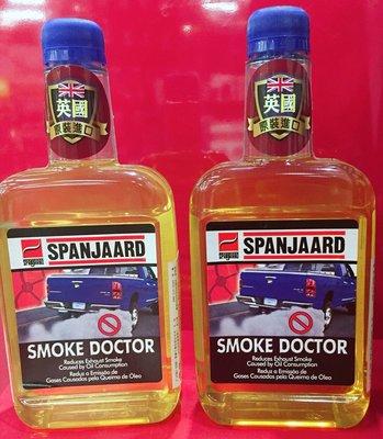 SPANJAARD 史班哲 鉬元素吃機油剋星 黑煙消除劑 汽/柴油 通用
