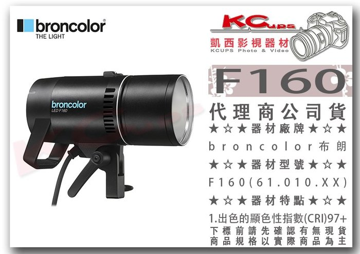 凱西影視器材【 broncolor 布朗 F160 LED燈 公司貨 】 高演色 色溫可調 補光燈 棚燈 持續燈 太陽燈