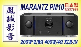~台北台中鳳誠影音~ 日本製頂級 MARANTZ PM10 全平衡高音質D類400W*2立體聲綜合擴大器,歡迎議價。