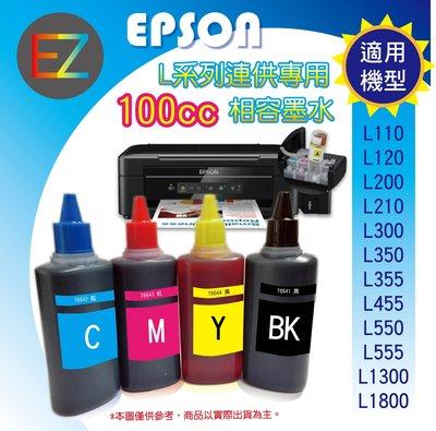 【含稅+含刷卡+含運+送4*6相片】EPSON 100cc 4色一組 L系列 相容填充墨水 L220/L300/L310