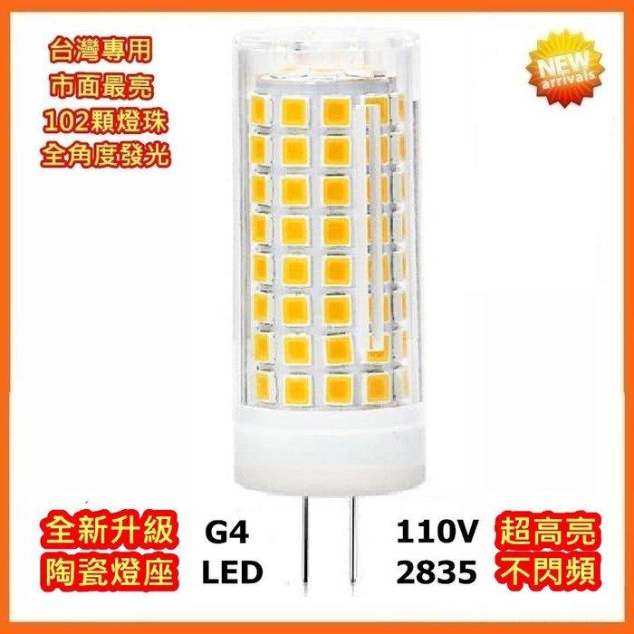 LED 豆燈 G4 8W 110V 360度加頂部 102珠燈 豆泡 8W超高亮燈泡 1050LM超高流明