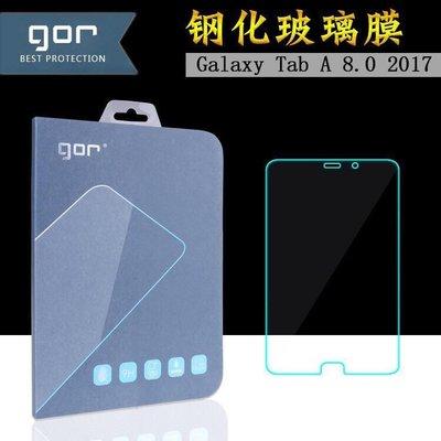 GOR【Samsung】三星平版 GalaxyTab S2 S3 S4 E8.0/9.7/T83/T835 玻璃貼保護貼