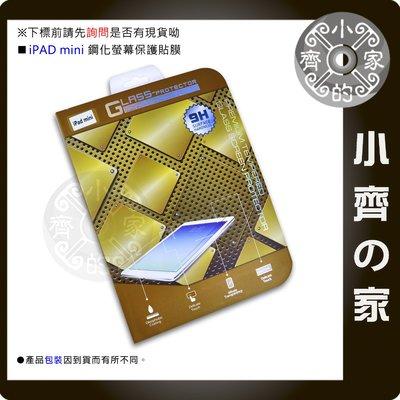 APPLE IPAD mini mini1 mini 3 鋼化膜 防刮 玻璃膜 保貼 螢幕保護貼 螢幕保護膜-小齊的家