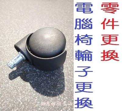 【新集傢俱】辦公椅輪子(5個/組) 插梢型辦公椅/電腦輪/滾輪