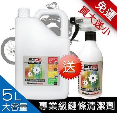 【超值5L大容量↗買大送小再免運】STR PROWASH水性鏈條清潔劑*重機/檔車/電動車*輕鬆去除油汙►不傷油封