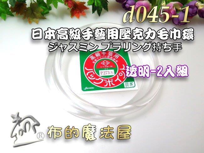 【布的魔法屋】d045-1日本高級手藝用13cm透明2入組簡易壓克力提把毛巾環(日本製毛巾環提把拼布包包提把 P273)