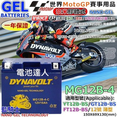 【電池達人】MG12B-4 YT12B GT12B-4 DYNAVOLT 藍騎士 機車電池 奈米技術 超強電流 重型機車