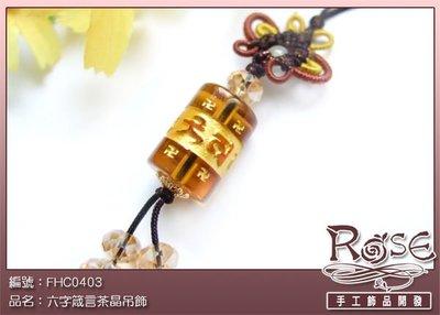 梵文法輪 中國結吊飾 茶晶款 ‧六字箴言隨身攜帶保平安~ROSE FHC0402~
