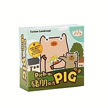 生日禮物 Pick a Pig 豬朋狗友  豚營 現貨 聚會紙牌遊戲 card game sunnydayhome